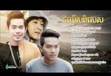 Xem Lien Khuc Nhac Tre Khmer Rat Hay 2018