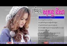 Xem Lien Khuc Nhac Tre Khmer 2018 _ Rat Hay _ Sok KuNiSa