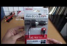 Xem Máy phát MP3/Sạc xe hơi cho Iphone 5/5S/5C/ Ipad 4/Ipad Mini chính hãng Ibuffalo Nhật Bản