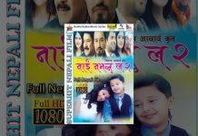Xem Nai Nabhannu la 2 | नाई नभन्नु ल २ |  Full Movie |  FULL HD