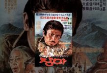 Xem 장마 Rainy Season (1979)