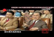 见 戏曲 (Chinese Opera) 经典回眸: 1985年越剧滑稽评弹联合赴港演出团返沪汇报演出