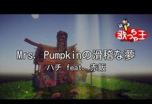 见 【カラオケ】Mrs. Pumpkinの滑稽な夢/ハチ feat. 赤飯