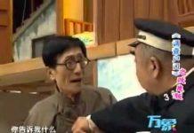 见 《調查戶口》-上海滑稽泰斗王雙慶老師演出