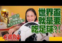 視頻 【千千進食中】世足賽就是要吃足球?!一日球迷跟瘋一波