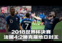 視頻 2018世界杯决赛,法国4:2胜克罗地亚封王(《新闻时时报》2018年7月15日)