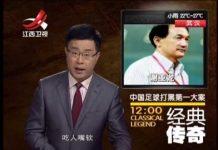 視頻 20140707 经典传奇   中国假球第一大案 足球内幕大揭密