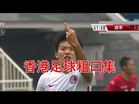 視頻 🎧香港足球粗口集 – 出現係直播既粗口🎧