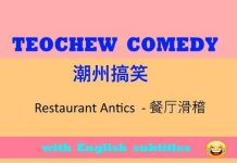 见 Teochew Comedy 72 –  Restaurant Antics (潮州搞笑  – 餐厅滑稽)