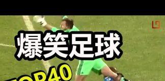 視頻 TOP 40 爆笑足球