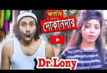 View New Bangla Funny Video | Underwear best buy | New Video 2018 | Dr Lony Bangla Fun