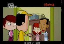 见 经典沪语动画版《滑稽王小毛》:真假难辨