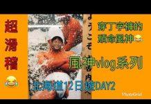 见 「頑命風神」超滑稽!穿丁字褲的頑命風神?!北海道12日遊DAY2「風神vlog系列」