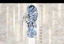 见 【音乐集】月影传说 – 快板小调/滑稽小调