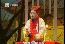 见 蘇州市滑稽劇團傳統滑稽戲 《錢篤笤求雨》