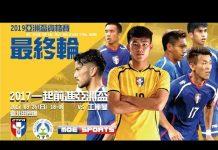 視頻 ::Live:: 中華台北TPE vs 土庫曼TKM 2019足球亞洲盃資格賽最終輪 AFC Asian Cup UAE 2019 Qualifiers Final Round