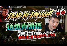 见 【KYO】Dead by Daylight#9 這鬼真滑稽