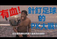 視頻 血腥│針釘足球的PK大戰 (中文字幕)