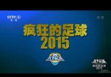 視頻 疯狂的足球2015 Crazy football 2015(1)