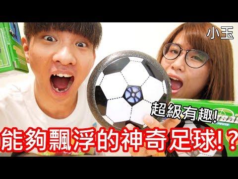 視頻 【小玉】超級有趣!來玩能夠飄浮的神奇足球吧!?【懸浮足球】