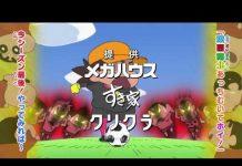 視頻 【蠟筆小新】第835集絕不能輸的足球比賽