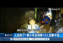 視頻 泰國少年足球隊躲洞穴避豪雨 想脫困得自己游出來 記者 魏文元 【國際局勢。先知道】20180704 三立iNEWS