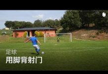 視頻 如何用脚背射门 | 足球教程