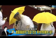 见 世大運雨備超滑稽?柯文哲穿雨衣、戴雨帽體驗下大雨!少康戰情室 20170607