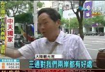见 無懼517遊行!陸客:台灣政治很滑稽