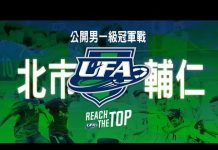 視頻 🔴ᴴᴰ冠軍戰::北市大學vs輔仁大學::男一級 106學年度UFA大專足球聯賽 網路直播