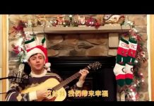 见 「聖誕鈴聲」跟滑稽的字幕! (錯誤發音) Chinese Jingle Bells with Bad Pronunciation!
