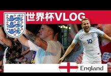 視頻 【拂菻坊】世界杯英国足球队(VLOG)