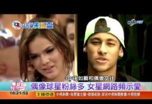 視頻 【中視新聞】巴西足球明星 內馬爾女友越換越辣 20150512
