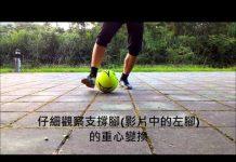 視頻 足球基本運球練習(dribbling)(教學)
