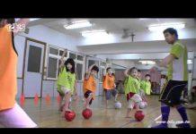 視頻 足球基本介紹-幼兒足球實況-www.tcls.com.tw-臺北市都會樂活足球協會