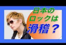 见 【GACKT】 海外から見た日本のロックバンドは滑稽らしい?GACKTが解説!