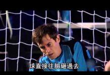 視頻 太壯烈 足球守門員 用「生命擋球」–蘋果日報 20141120
