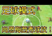 視頻 《傳說對決》全新足球模式搶先體驗!裁判他打人,他犯規!AoV New Football Mode Hat-Trick!