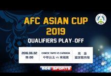 視頻 ::主場Live:: TPE vs CAM 2019亞洲盃足球附加賽 AFC ASIAN CUP 2019 QUALIFIERS PLAY-OFF 網路直播