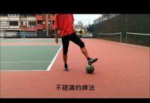 """視頻 從""""足球基本球感訓練"""" 談""""如何有效率的練習"""""""
