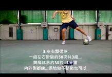 視頻 自己一個人怎麼練球呢?足球員好忙(一):密集式訓練