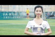 視頻 讲真,踢足球就一定要穿专业足球鞋吗?