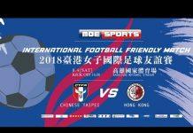 視頻 2018臺港女子國際足球友誼賽 網路直播