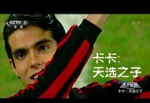視頻 天下足球 卡卡 天选之子 CCTV5高清国语 巴西开始