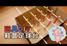 視頻 玩具DIY【鞋盒足球台】How to make a football box