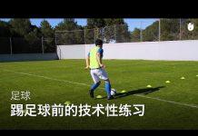 視頻 踢足球前的技术性练习   足球教程