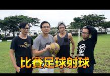 視頻 【挑戰大作戰】比賽足球射球! 懲罰親足球!(EP33)