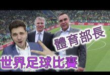 視頻 世界足球比賽2018 / VVIP / 俄羅斯人在俄羅斯 / 俄羅斯人在台灣 / 跟俄羅斯體育部長一起看足球