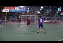 視頻 CJ足球聯賽 – 新東聯 VS 爆冷 (全埸精華)