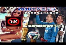 視頻 2018世界盃足球賽  盤點型男球星的美豔女伴  每個都辣到你受不了!